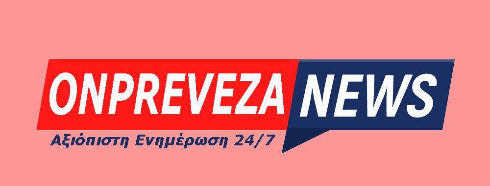 On Preveza News - 24ωρη ενημέρωση από την Πρέβεζα, την Ελλάδα και τον Κόσμο